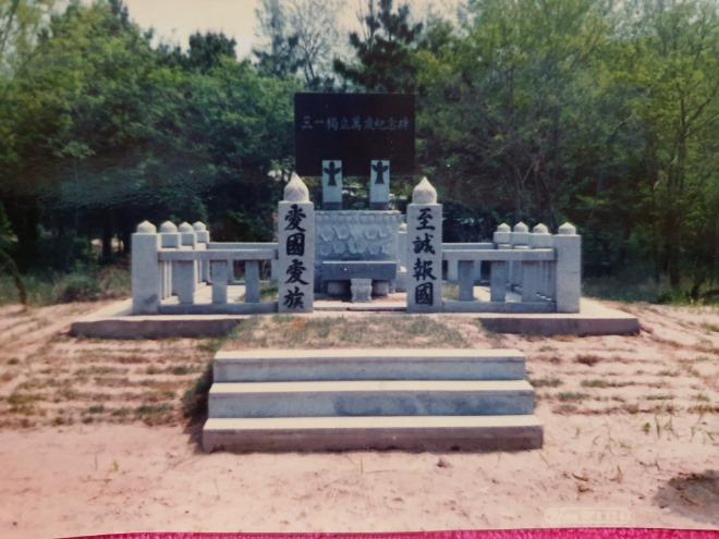 4_1983년당시기념비.jpg