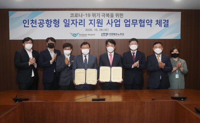 인천공항형 일자리 지원 사업.JPG