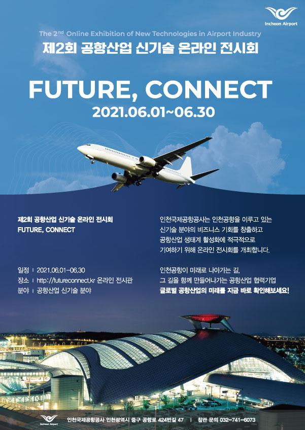 공항산업신기술.jpg